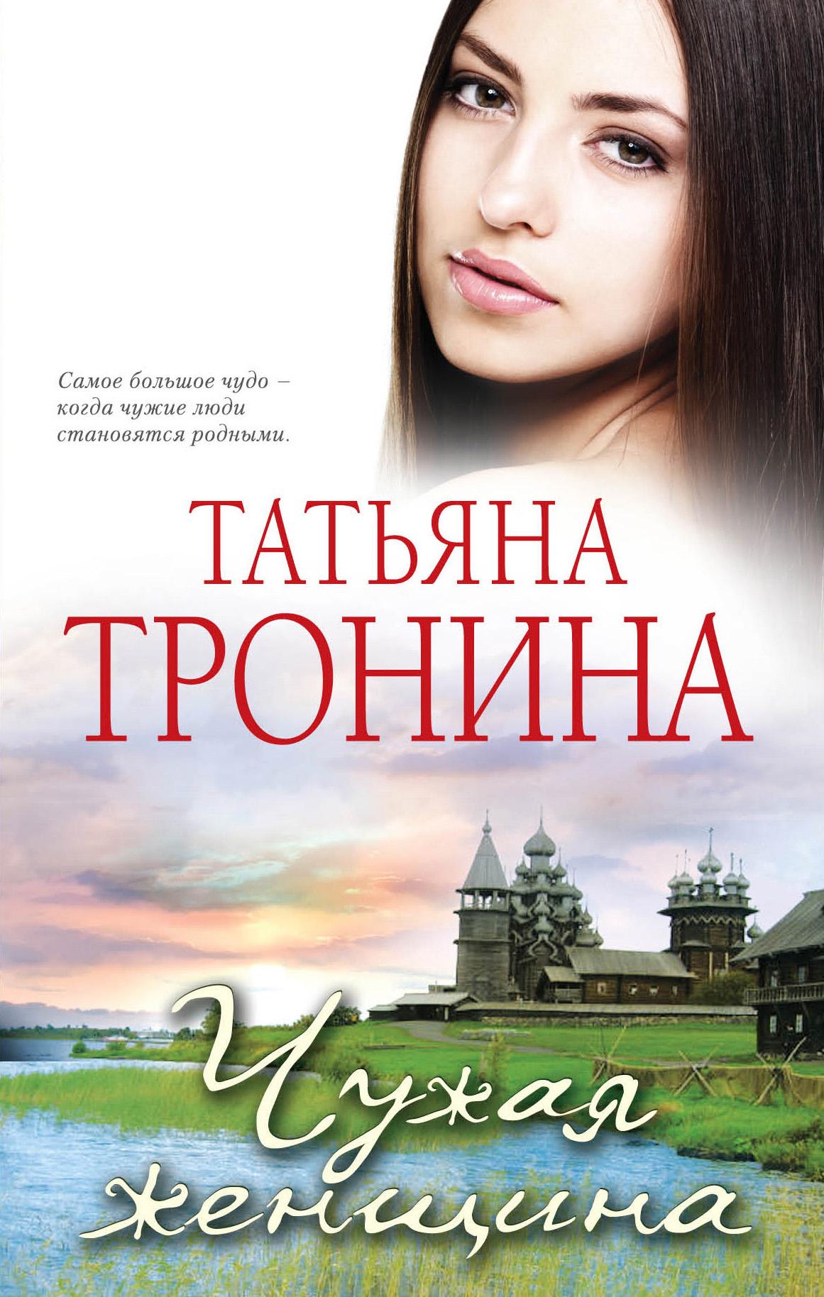 Татьяна Тронина Чужая женщина изабелла аллен фельдман раневская в домашних тапочках самый близкий человек вспоминает
