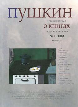Пушкин. Русский журнал о книгах №01/2009