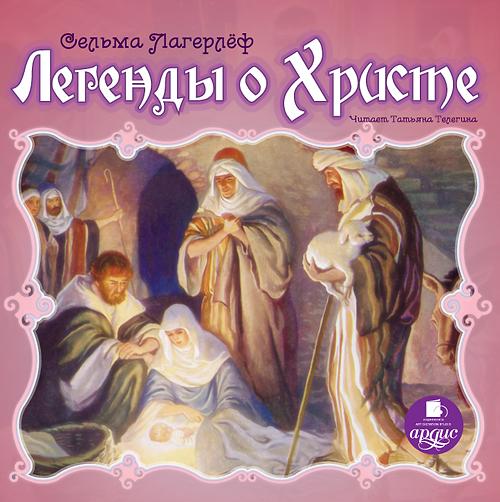Сельма Лагерлёф Легенды о Христе шина nokian hakkapeliitta 9 205 60 r16 96t шип