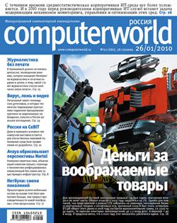 Открытые системы Журнал Computerworld Россия №02/2010 открытые системы журнал computerworld россия 28 2010