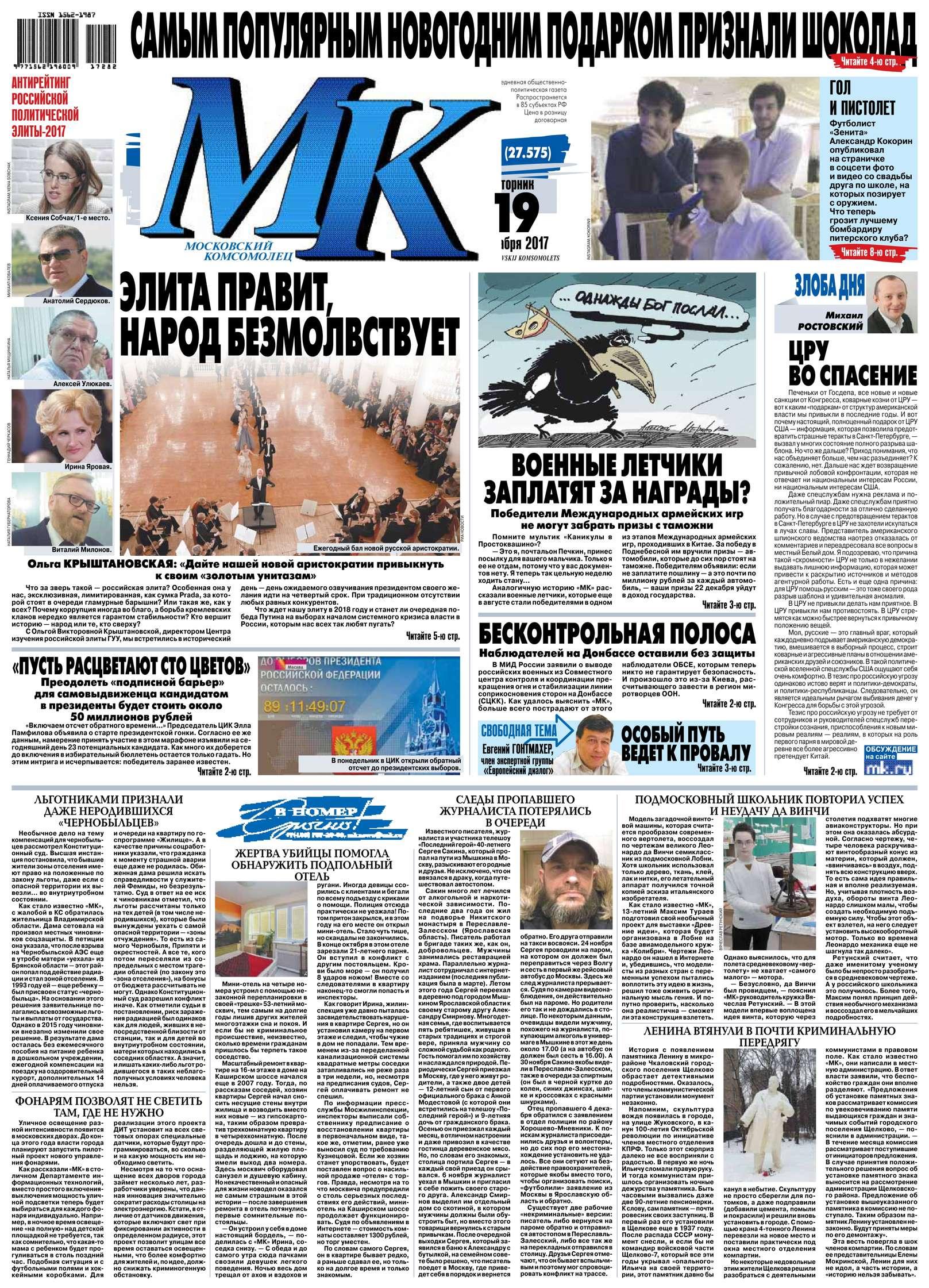 Редакция газеты МК Московский Комсомолец МК Московский Комсомолец 282-2017 цена 2017