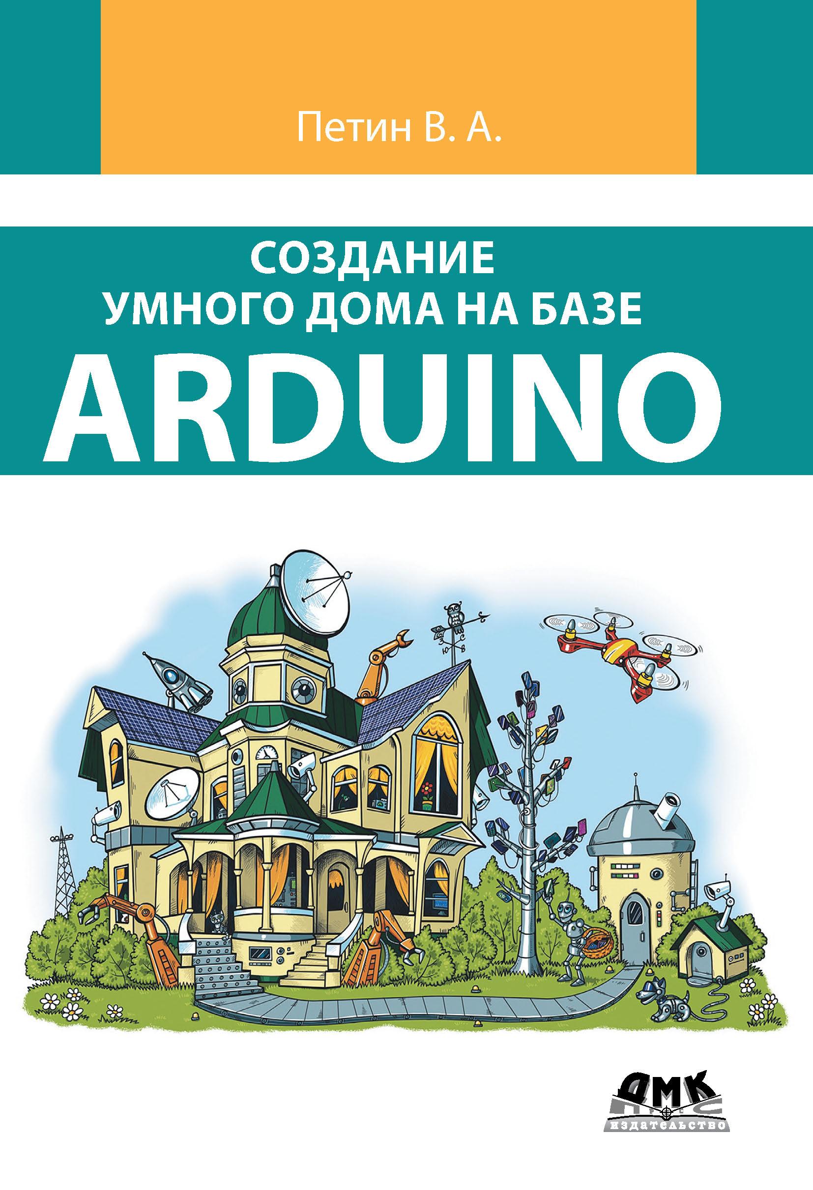 Виктор Петин Создание умного дома на базе Arduino