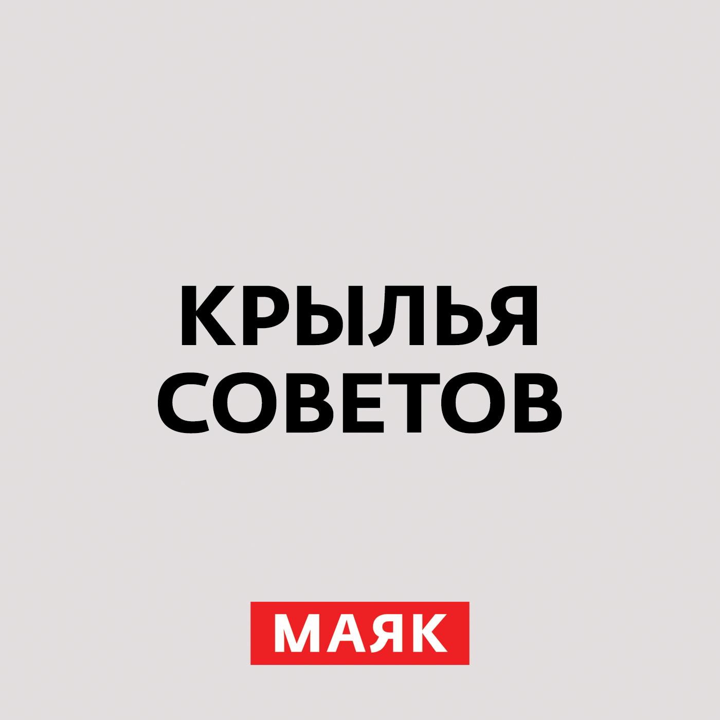 Андрей Николаевич Туполев – русский и советский авиаконструктор
