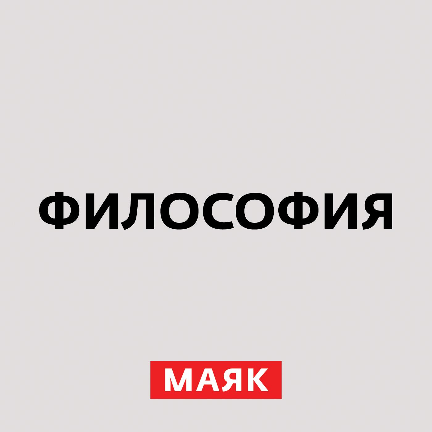 Творческий коллектив шоу «Объект 22» Рене Декарт. Картезианство цены