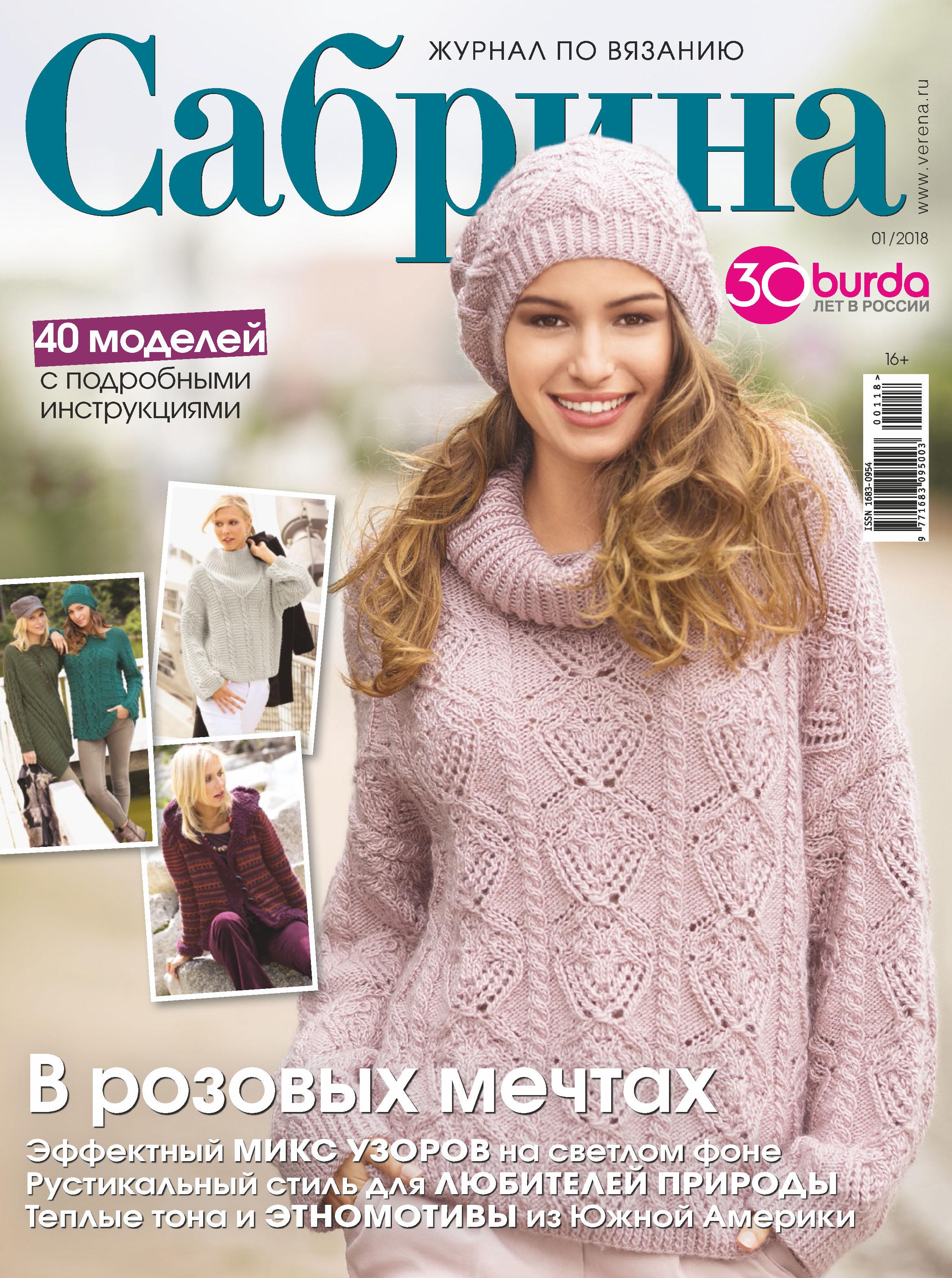 Отсутствует Сабрина. Журнал по вязанию. №01/2018 отсутствует сабрина журнал по вязанию 05 2018