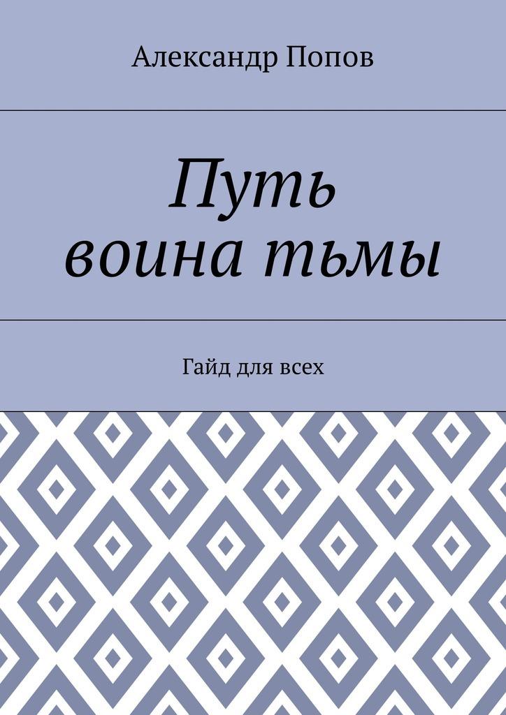 Александр Сергеевич Попов Путь воинатьмы. Гайд длявсех попов с предсказание будущего для начинающих