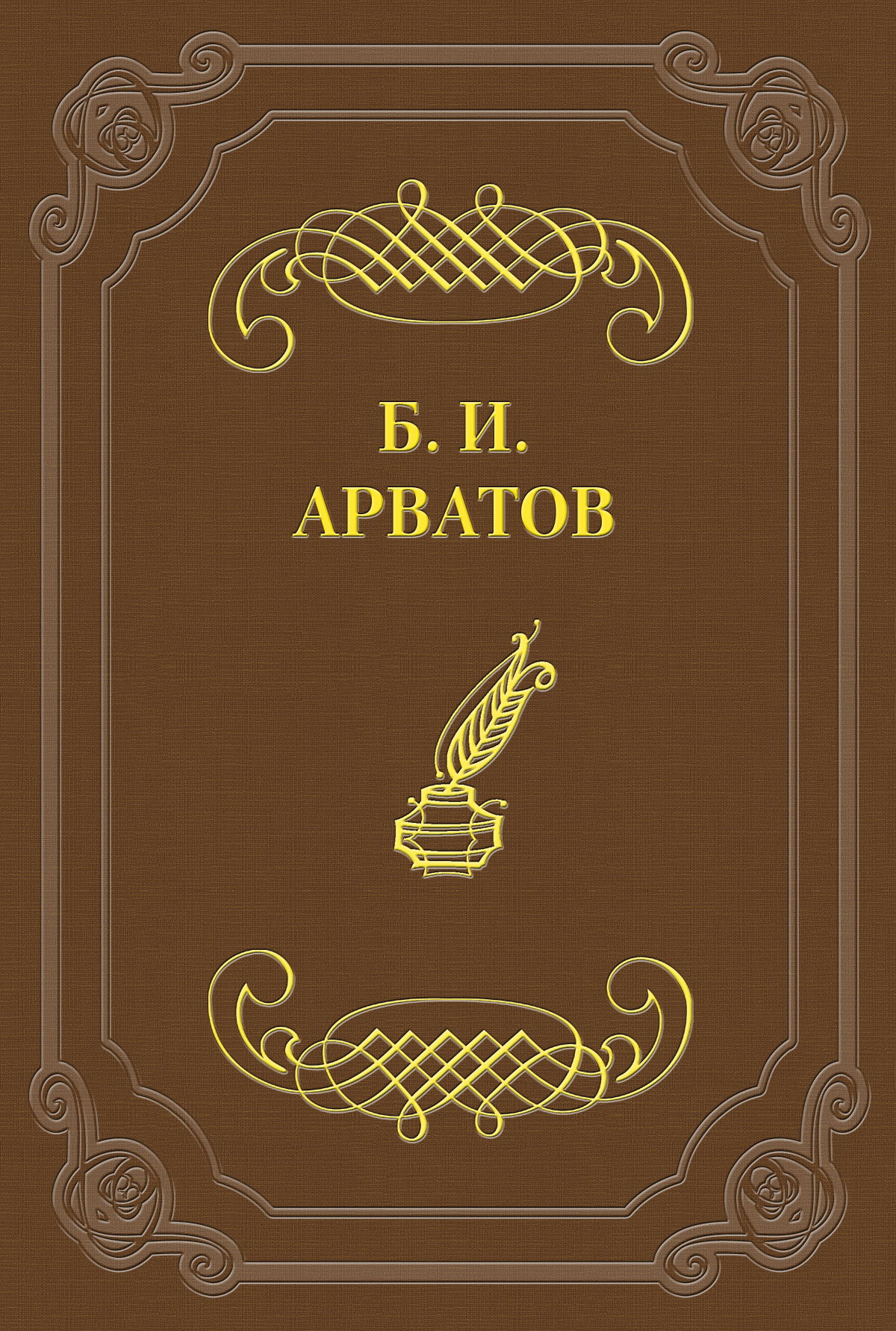 Борис Арватов Алексей Гастев. Пачка ордеров. Рига, 1921г.