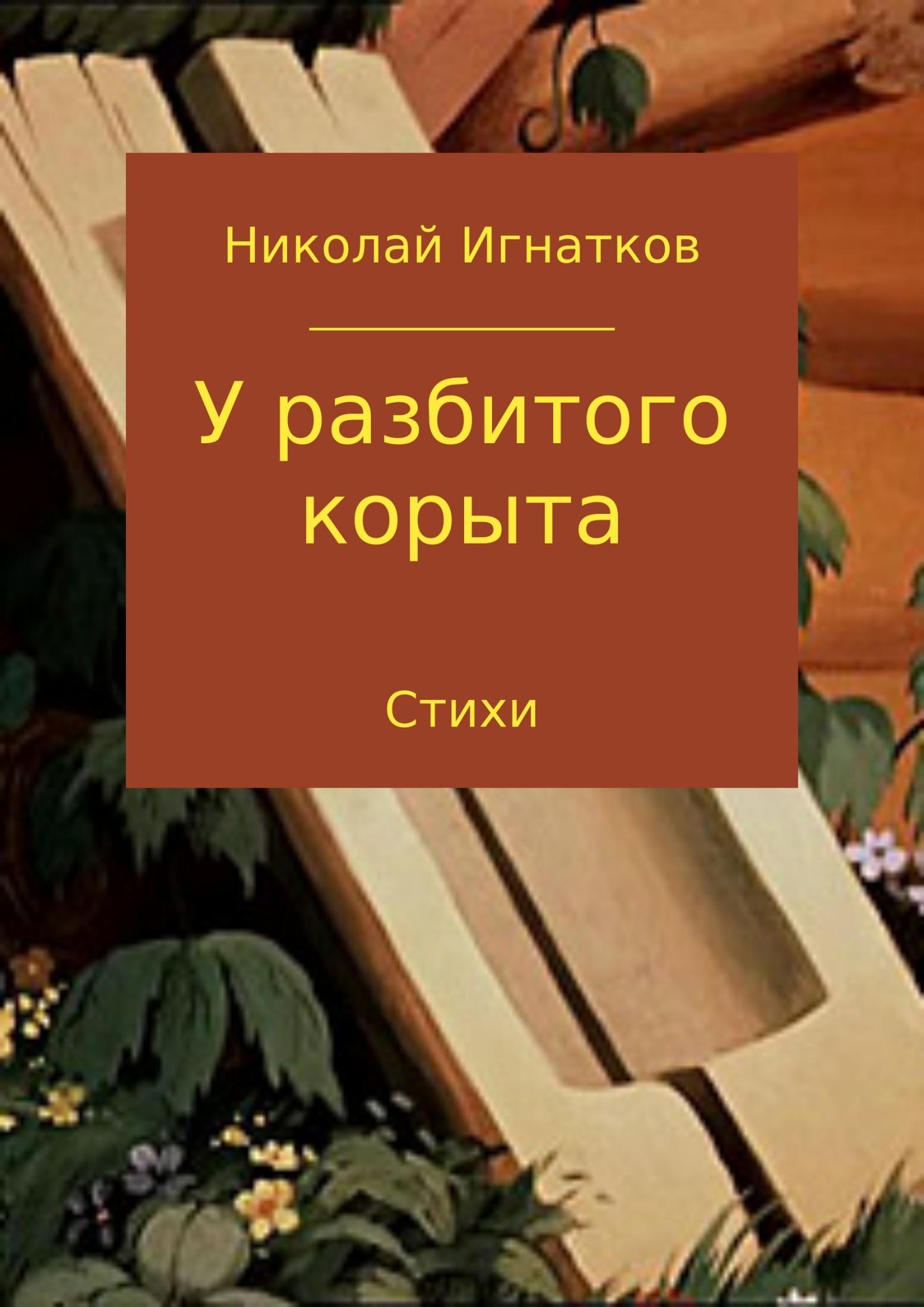 Николай Викторович Игнатков У разбитого корыта кришнамурти у ум это миф