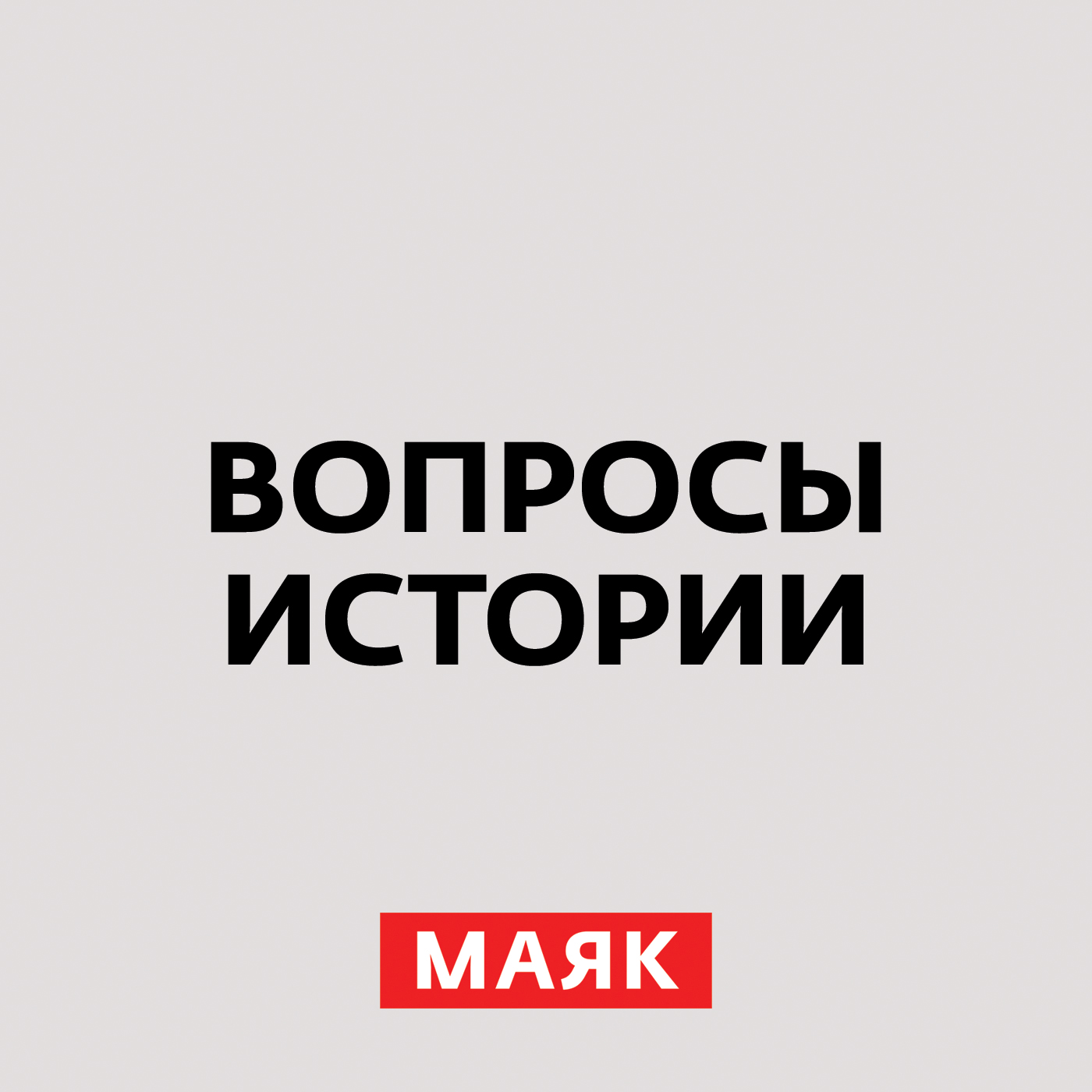 все цены на Андрей Светенко Встреча на Эльбе в осмыслении сегодняшнего дня. Часть 2 онлайн