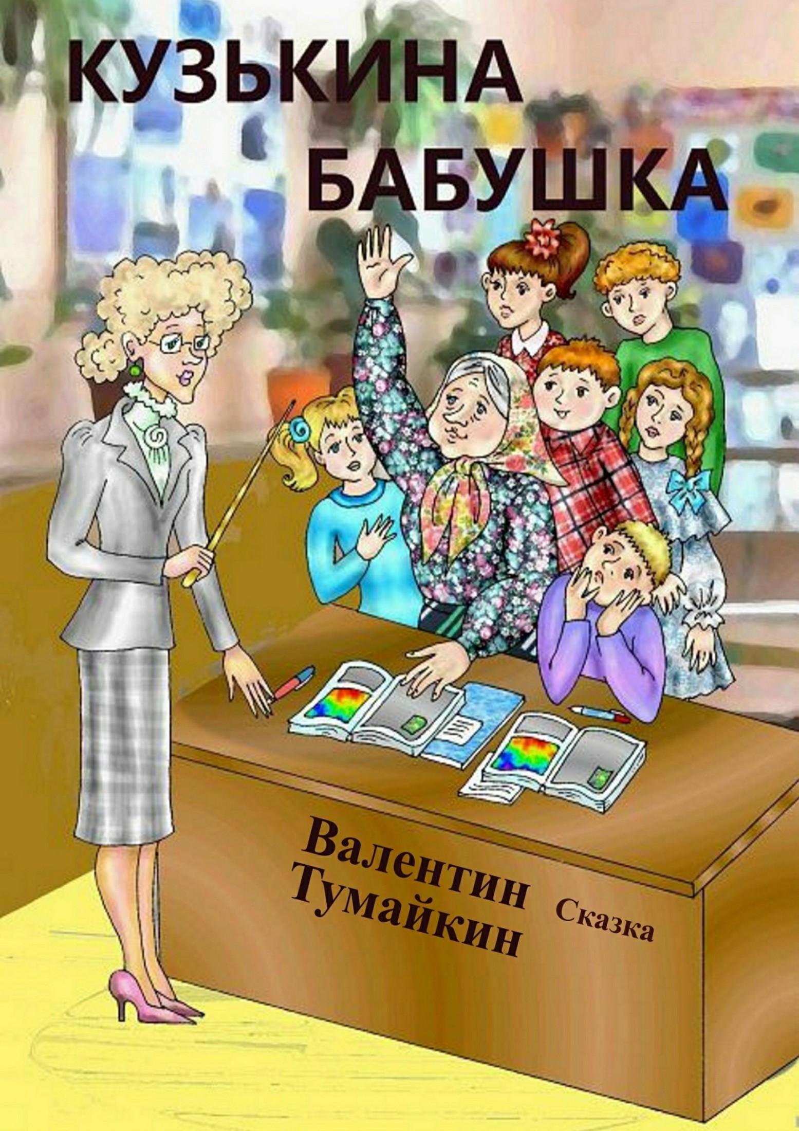 Валентин Тумайкин Кузькина бабушка