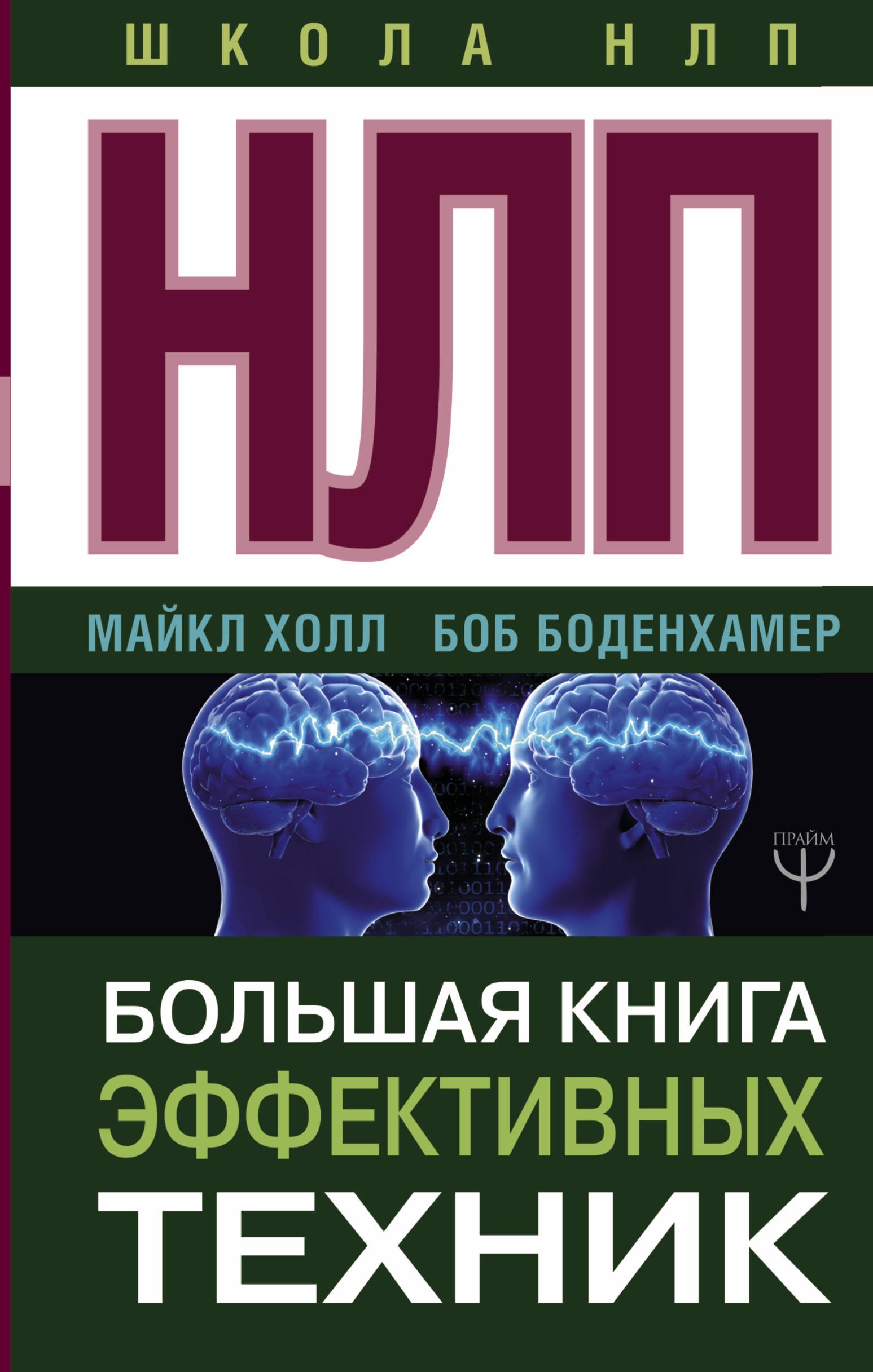 Боб Г. Боденхамер НЛП. Большая книга эффективных техник