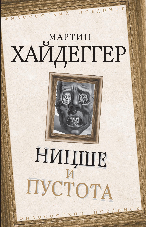 Мартин Хайдеггер Ницше и пустота хайдеггер мартин лекции о метафизике