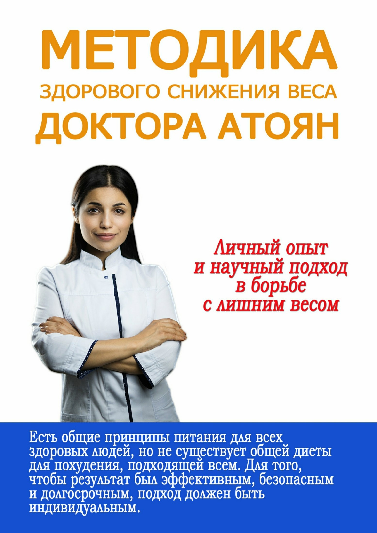 Юля Атоян Методика здорового снижения веса доктора Атоян amazing научный опыт 38825n космический робот