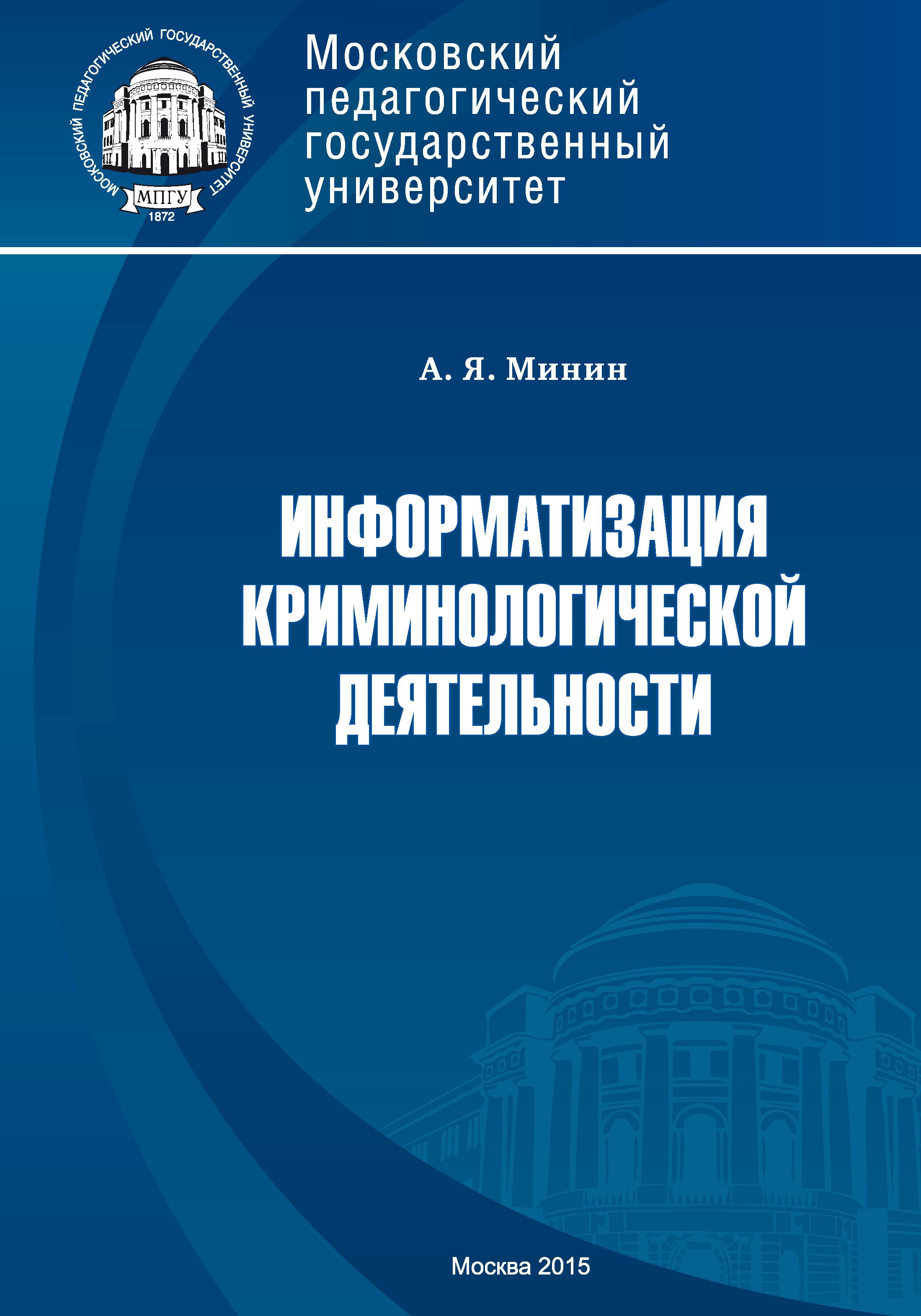 Анатолий Минин Информатизация криминологической деятельности Теория и методология