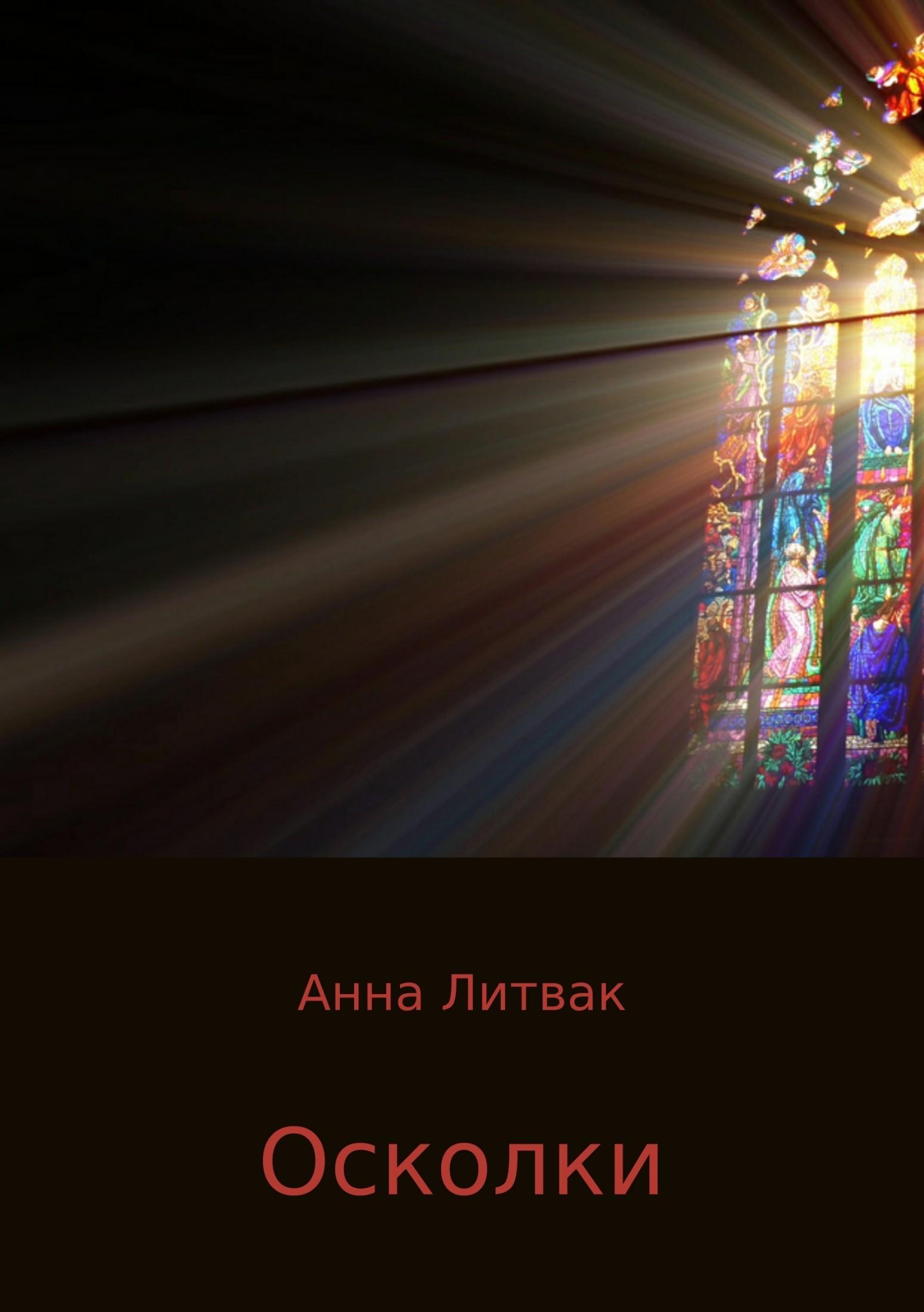 Анна Литвак Осколки. Сборник рассказов