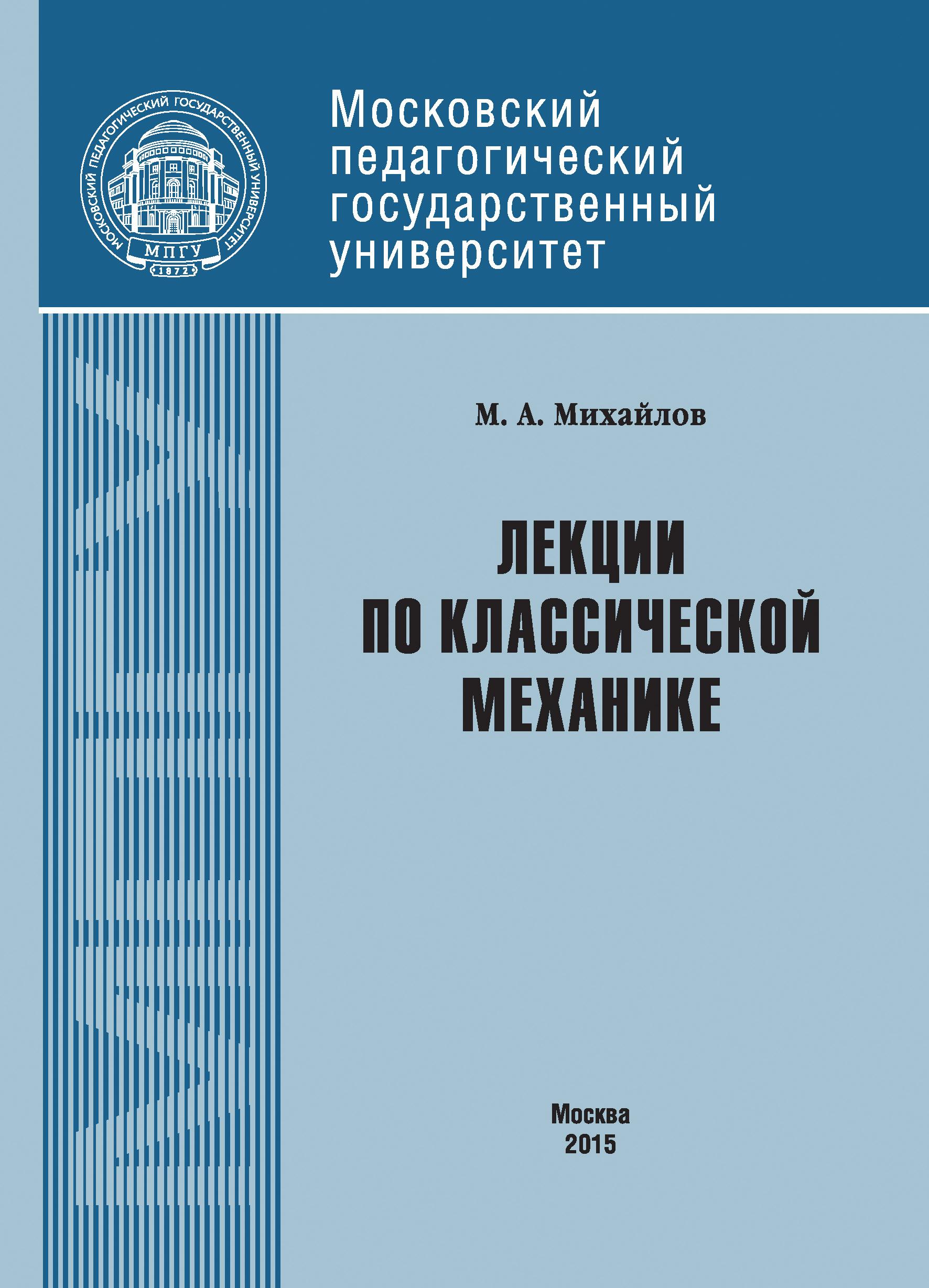 М. А. Михайлов Лекции по классической механике м а михайлов лекции по классической механике