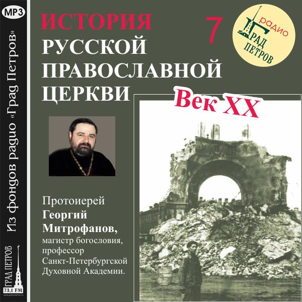 Протоиерей Георгий Митрофанов Лекция 7. «Дело Патриарха Тихона»