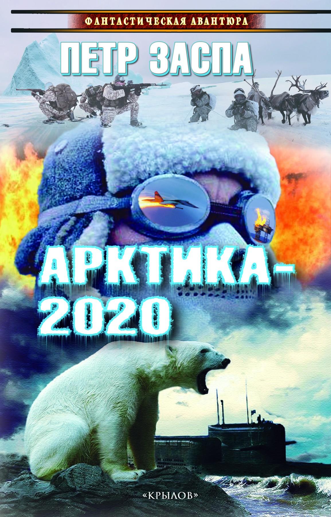 Петр Заспа Арктика-2020 петр заспа арктика 2020