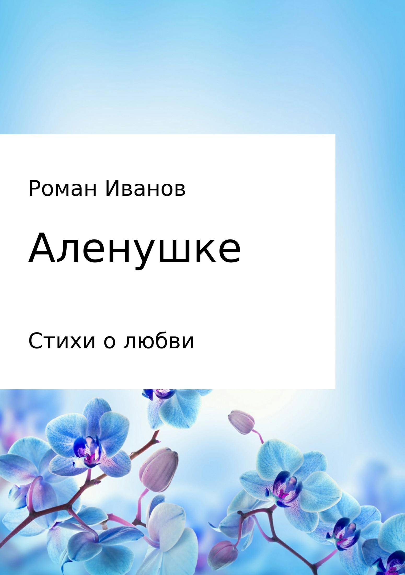 Роман Владиславович Иванов Аленушке. Стихи о любви цена и фото