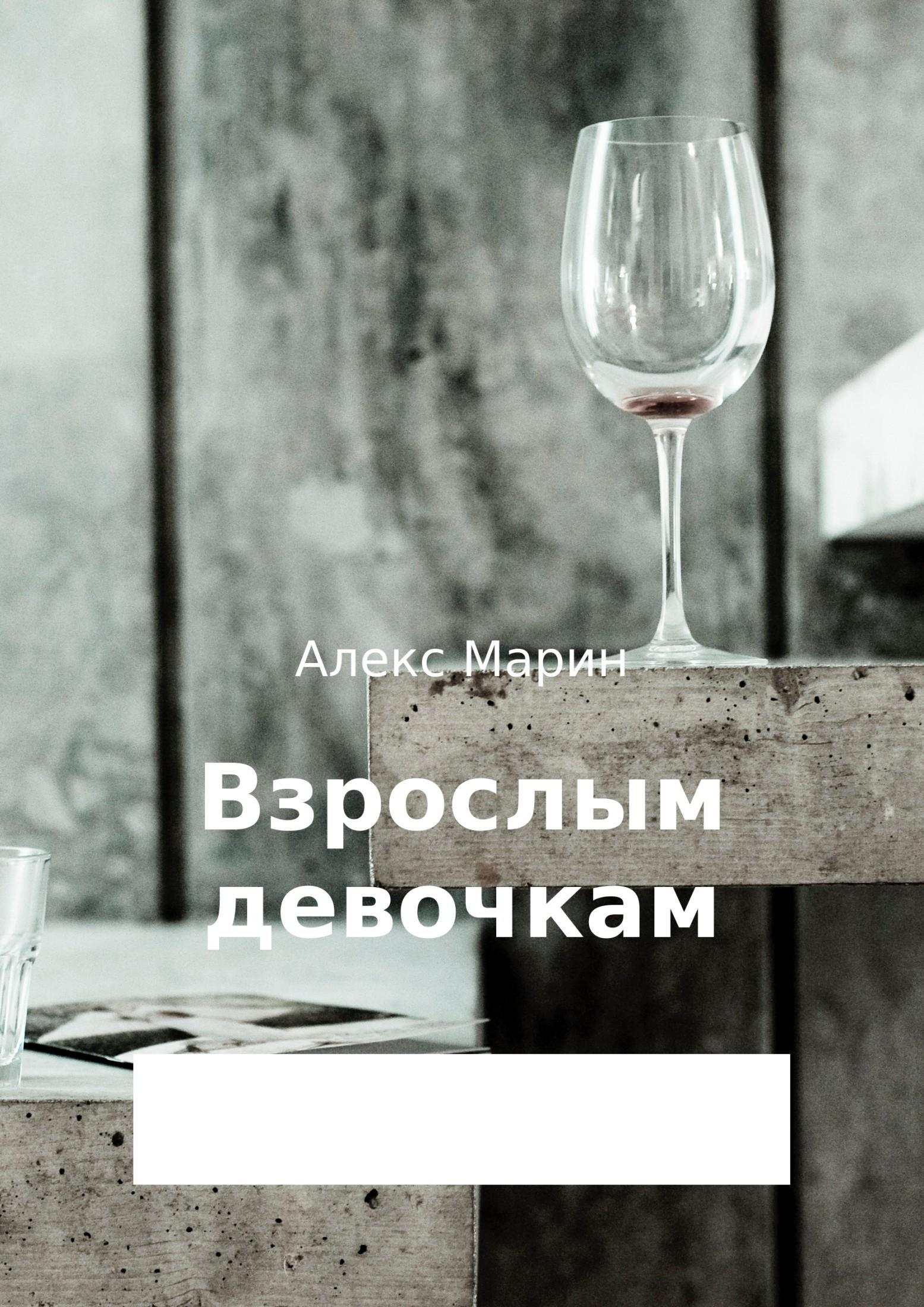 Алекс Марин Взрослым девочкам. Сборник стихотворений цена 2017