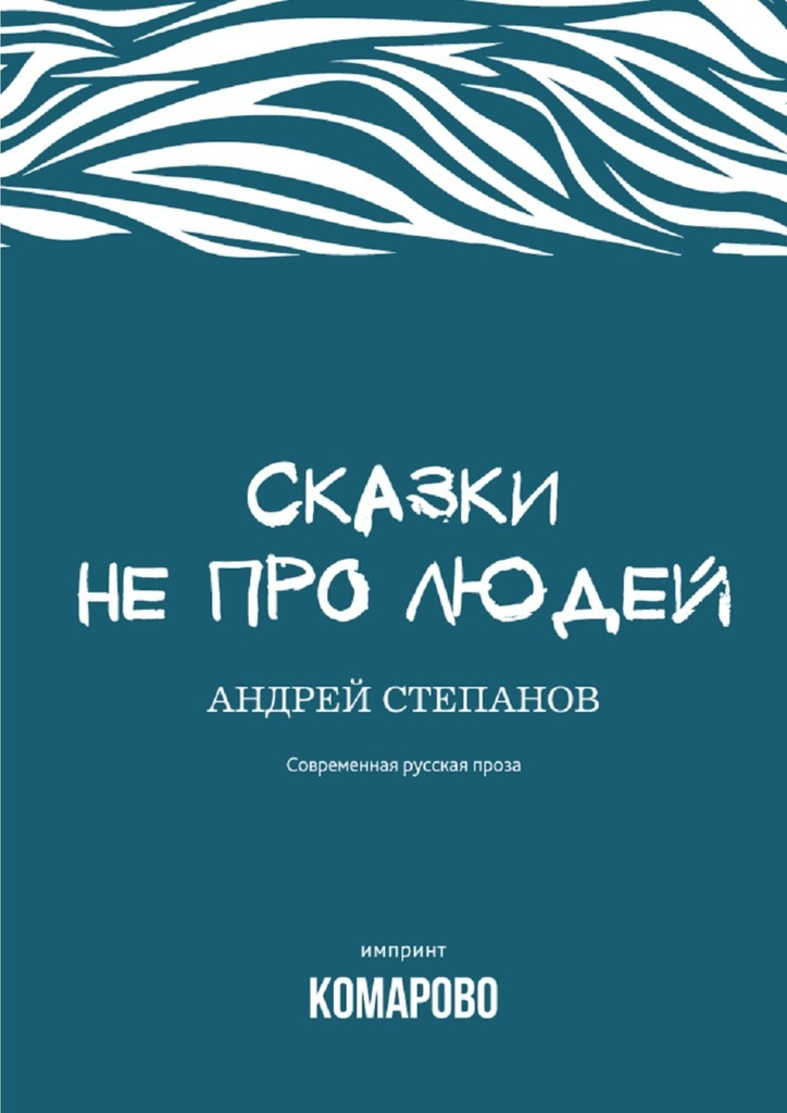 Андрей Степанов Сказки непролюдей сергей охотников не думай о чудовище