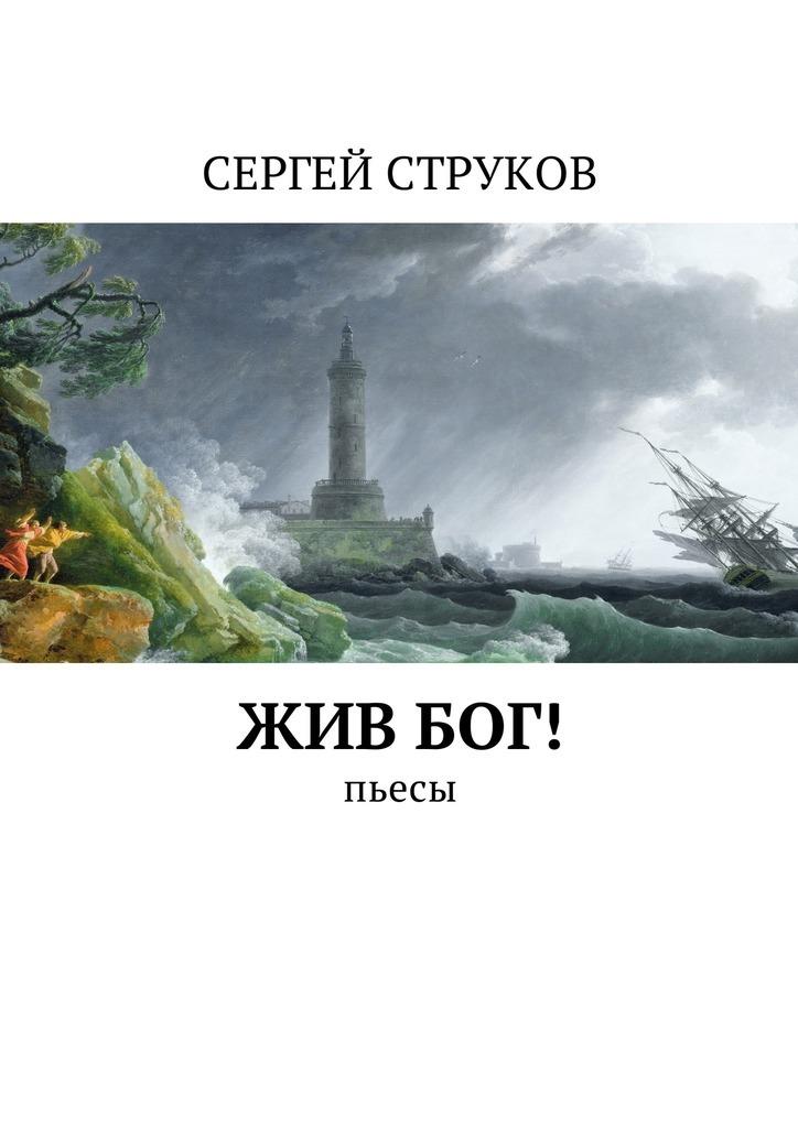 Сергей Викторович Струков Жив Бог! Пьесы найди олененка в канун рождества