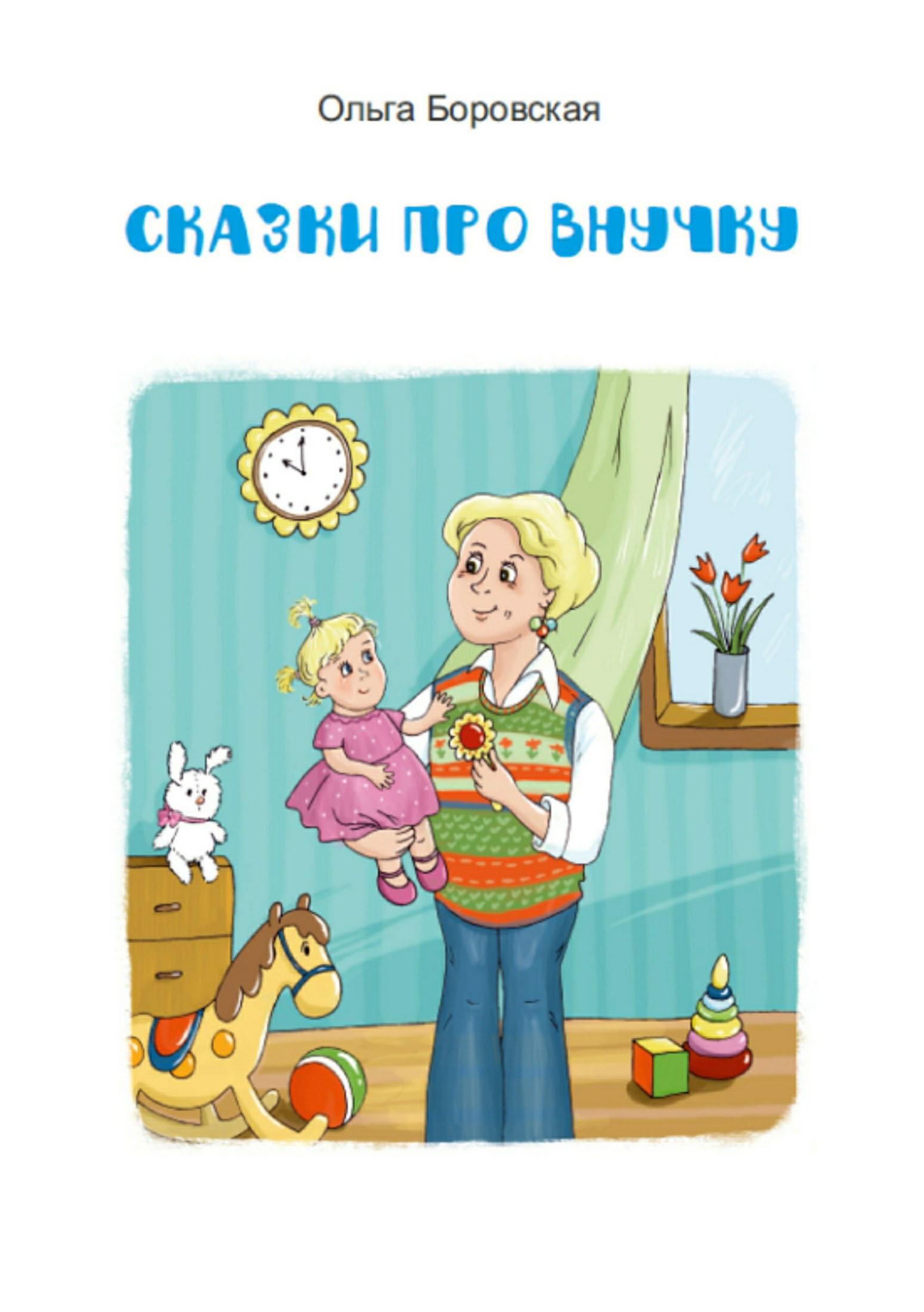 Ольга Боровская Сказки про внучку сказки от слез