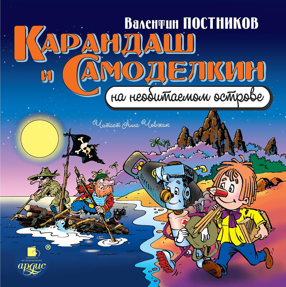 Валентин Постников Карандаш и Самоделкин на необитаемом острове
