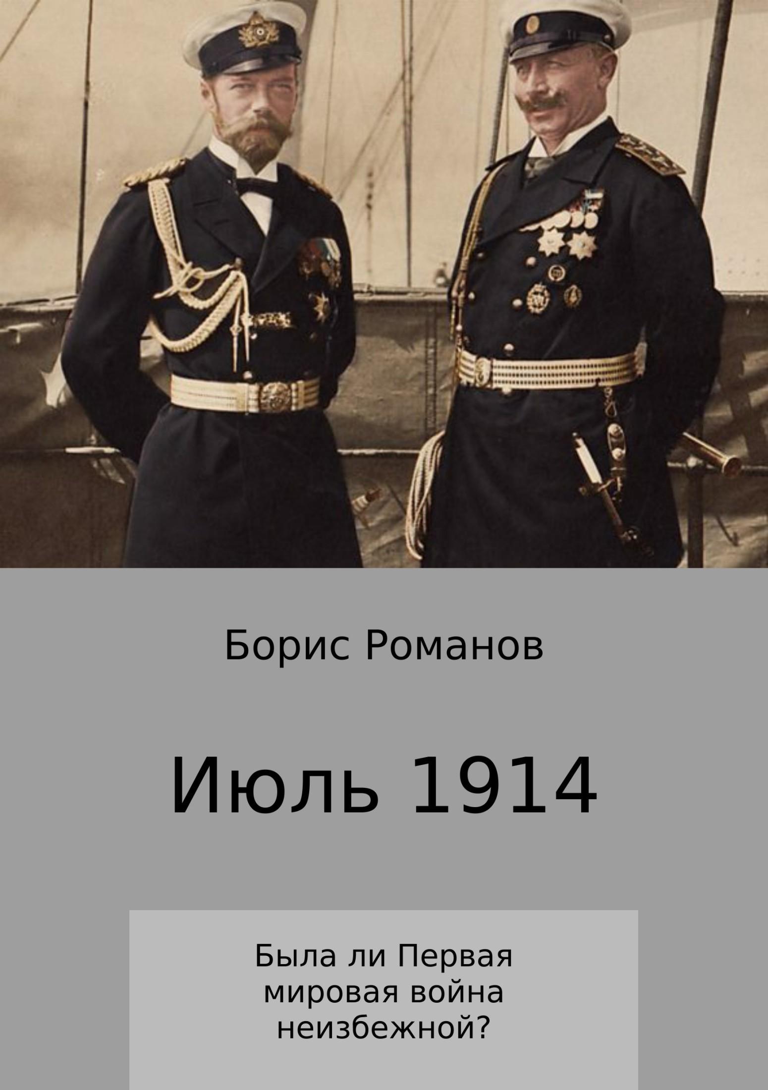 Борис Романов Июль 1914 цена