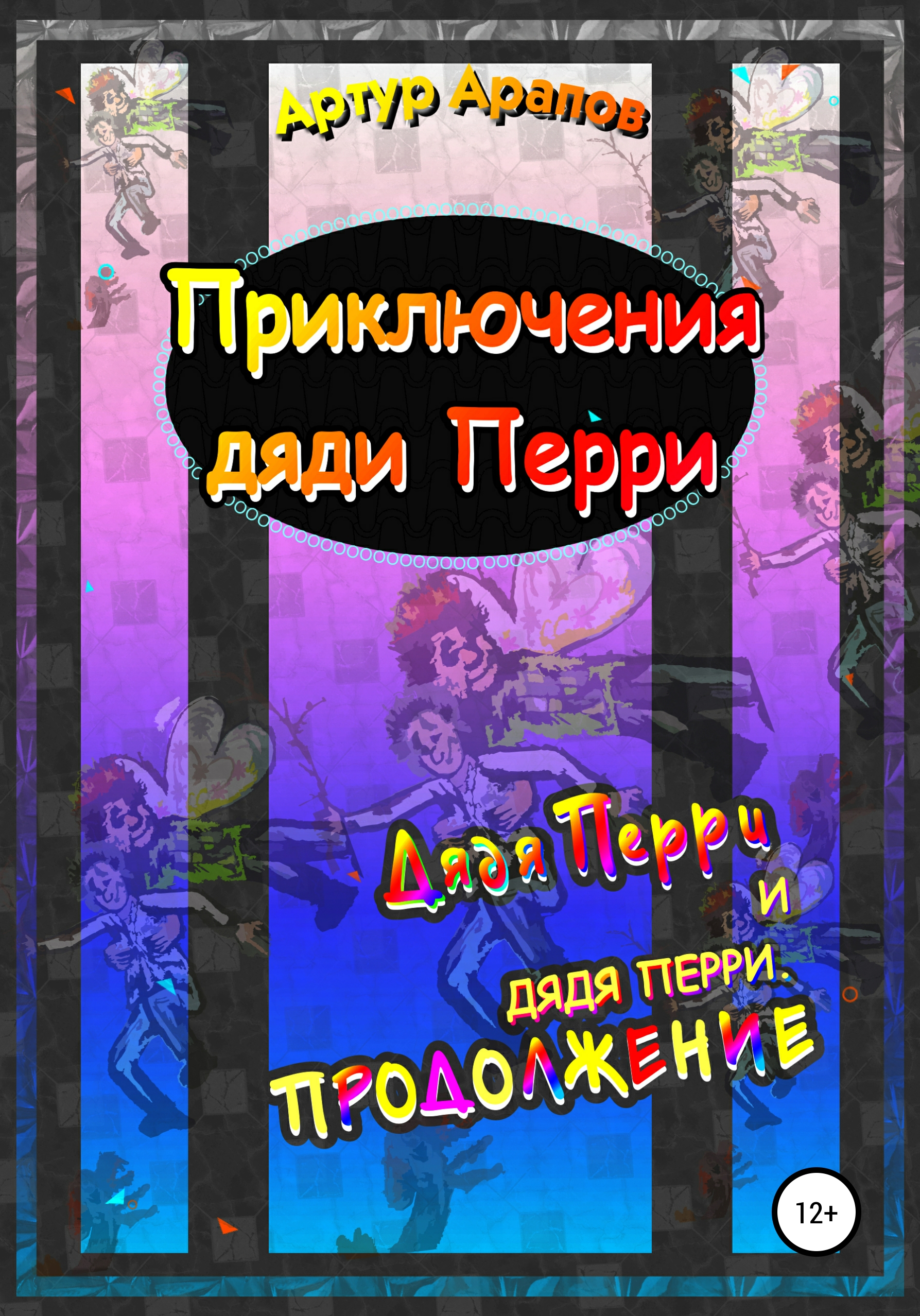 Артур Арапов Приключения дяди Перри цены онлайн