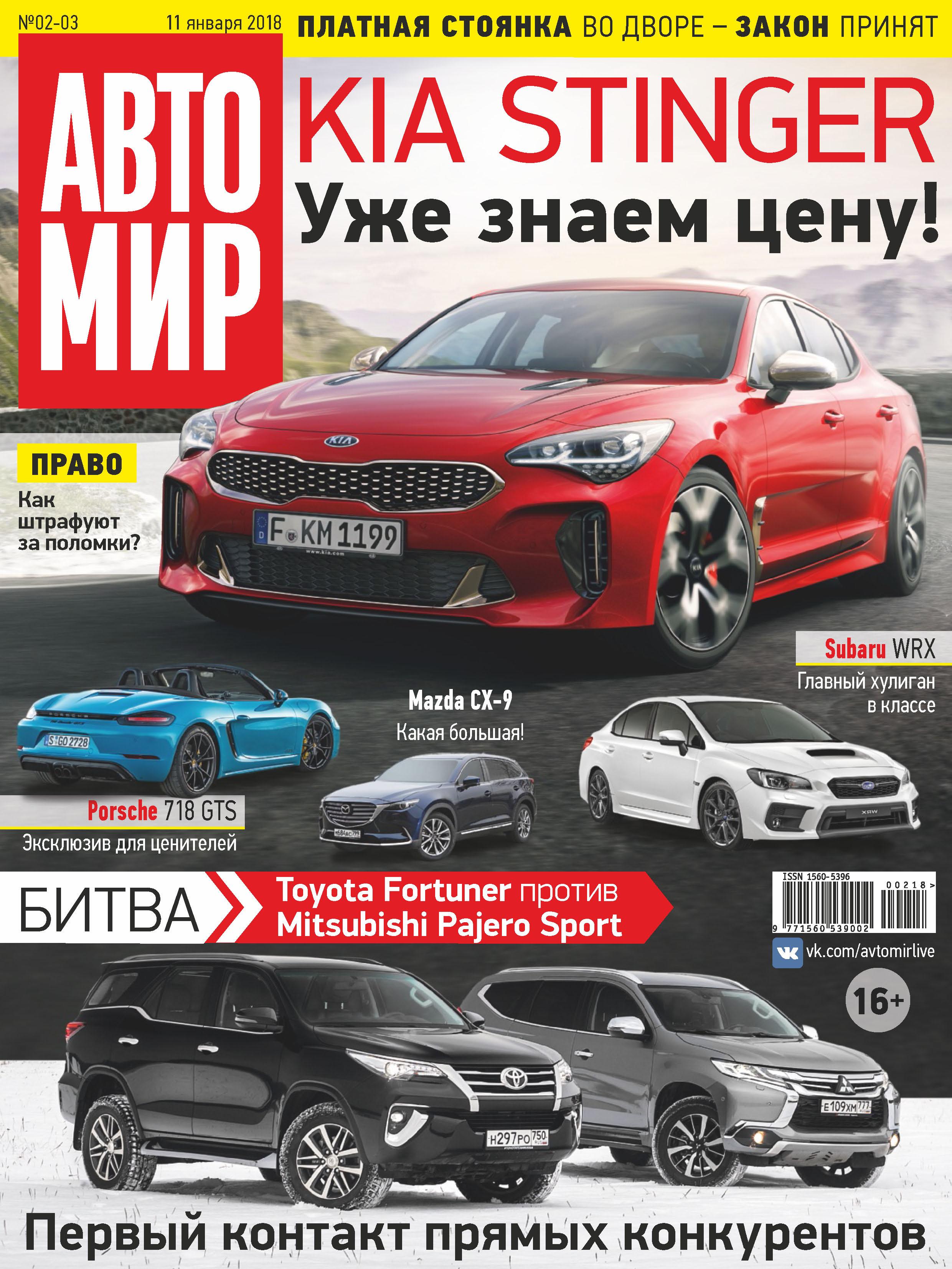 Фото - Отсутствует АвтоМир №02-03/2018 авто