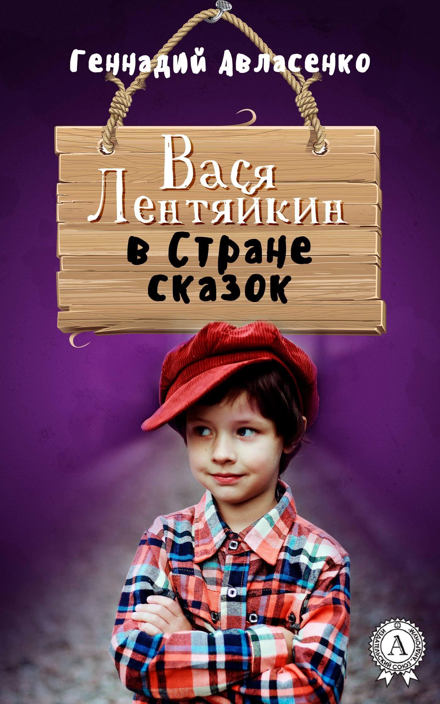 Геннадий Авласенко Вася Лентяйкин в Стране сказок цена и фото