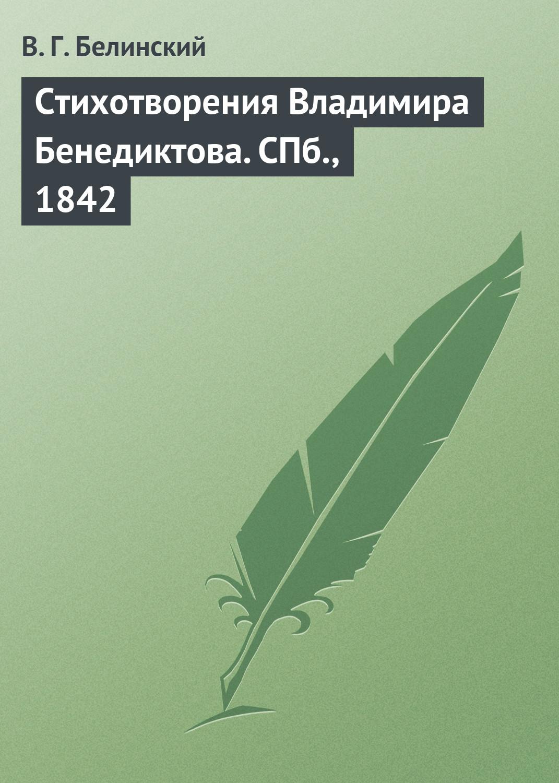 Стихотворения Владимира Бенедиктова. СПб., 1842