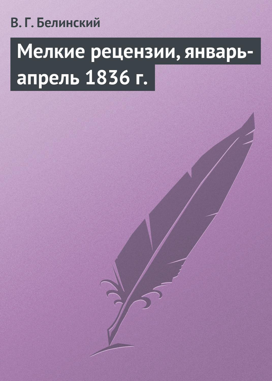 Виссарион Григорьевич Белинский Мелкие рецензии, январь-апрель 1836 г. футболка стоит 160 рублей