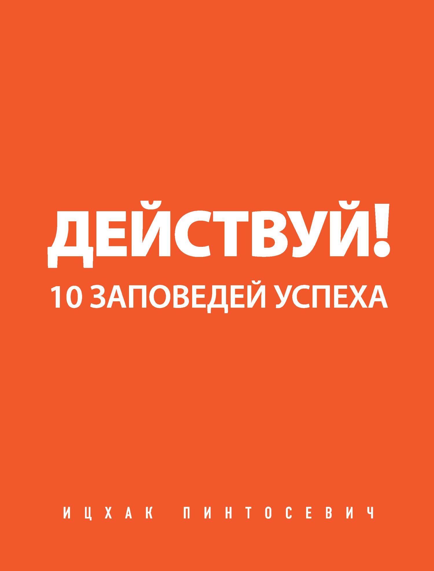 Обложка книги Действуй! 10 заповедей успеха