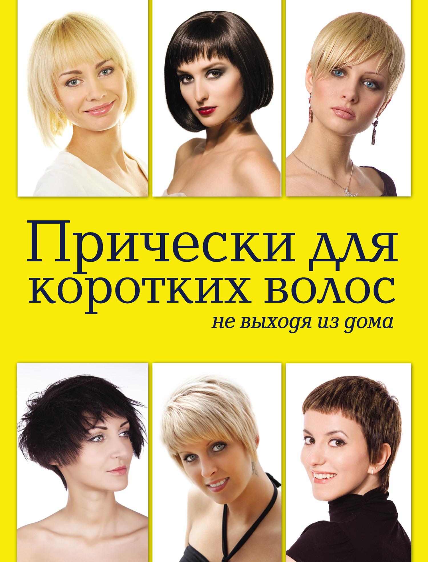 Елена Живилкова Прически для коротких волос не выходя из дома елена живилкова стильные косы и косички не выходя из дома krasota модные прически