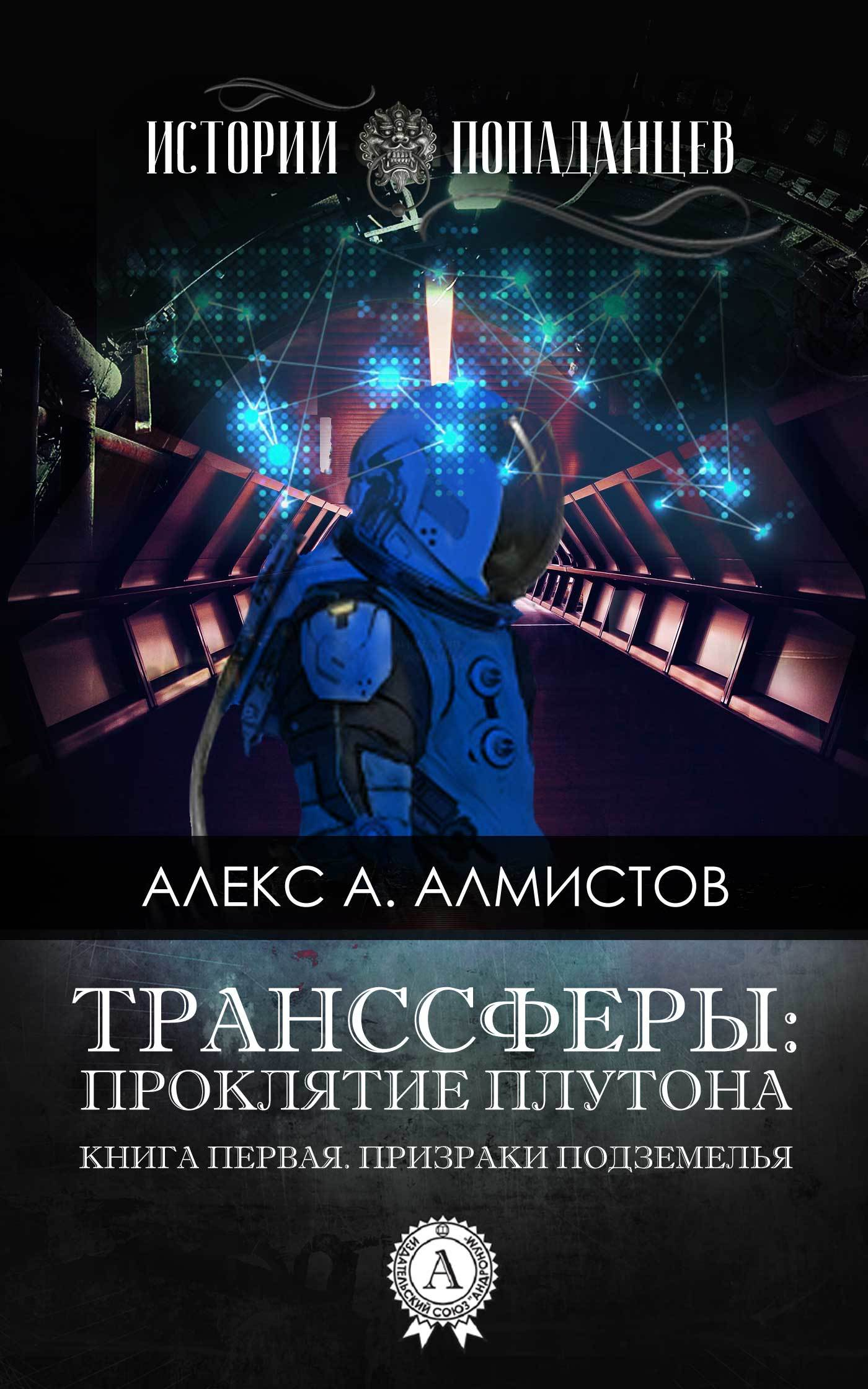 Алекс А. Алмистов Транссферы: Проклятие Плутона цена