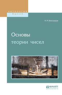 Иван Матвеевич Виноградов Основы теории чисел цена