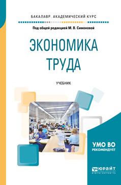 цена на Вадим Акиндинович Щеколдин Экономика труда. Учебник для академического бакалавриата