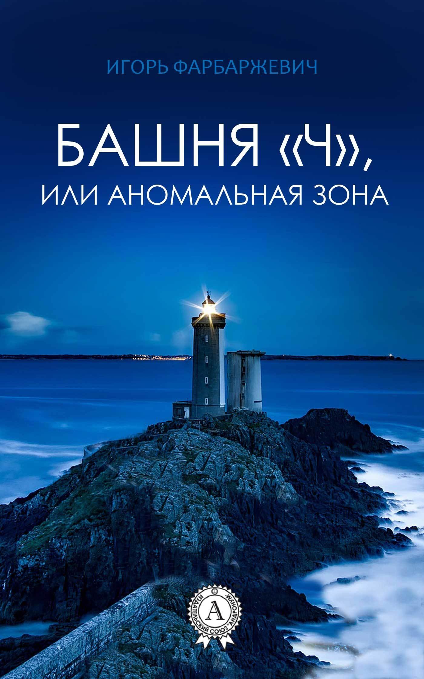 Игорь Фарбаржевич Башня «Ч», или Аномальная зона кокотюха а аномальная зона