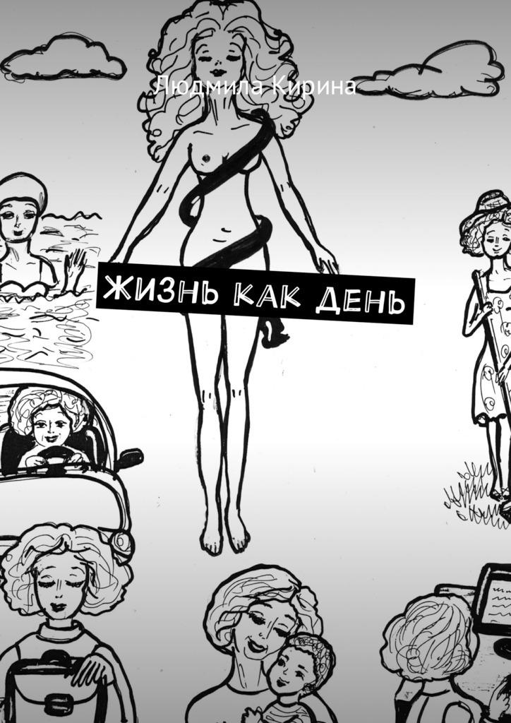 все цены на Людмила Кирина Жизнь как день онлайн