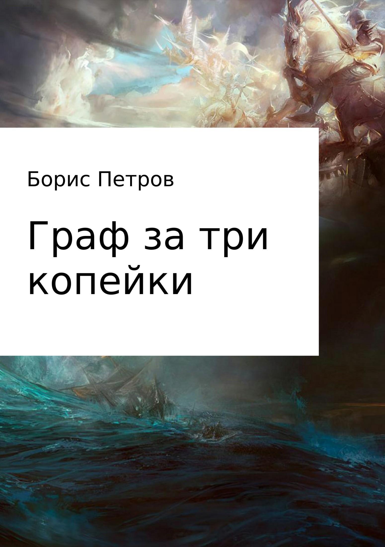 Борис Борисович Петров Граф за три копейки