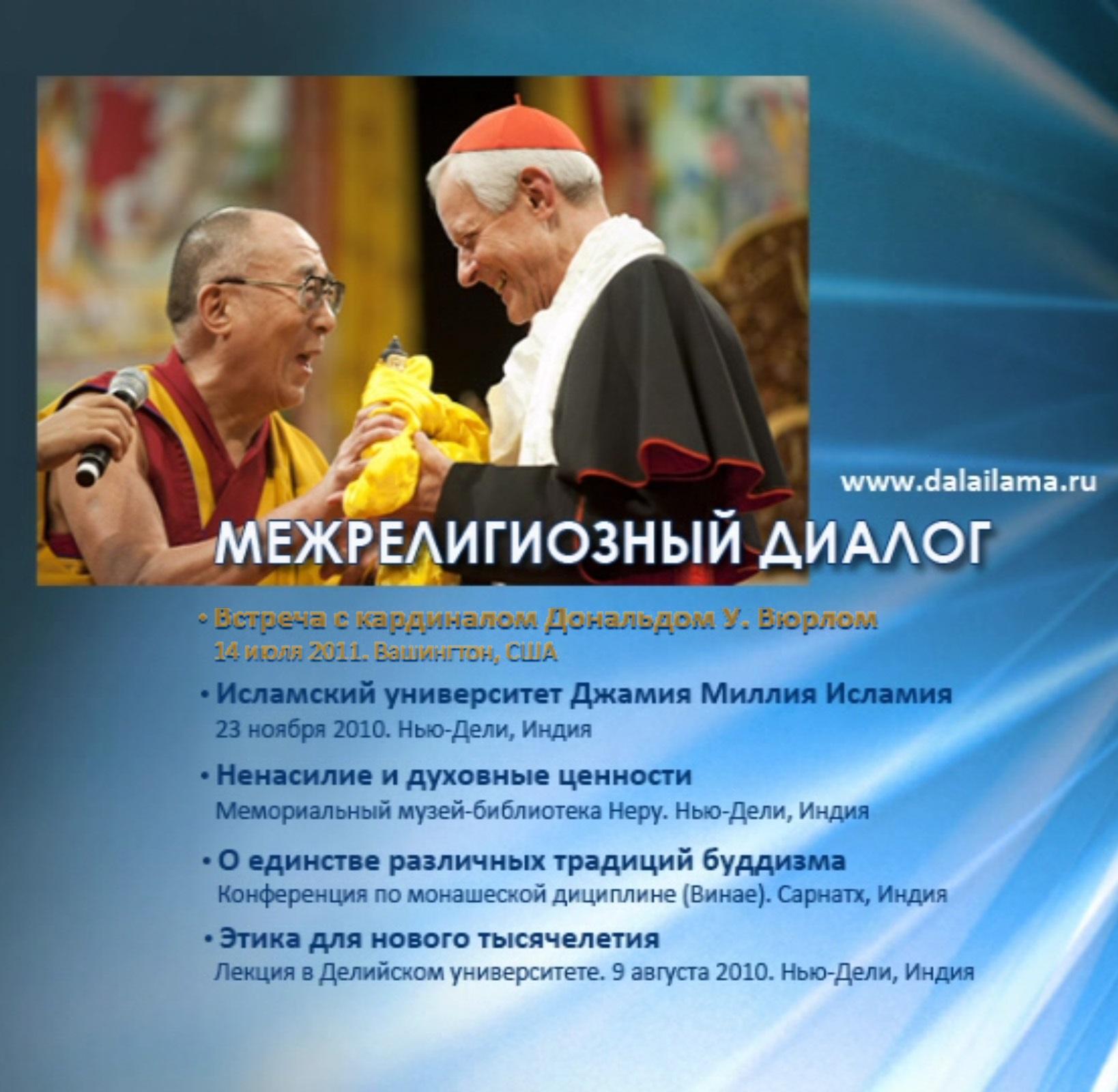 Далай-лама XIV О единстве различных традиций буддизма цены онлайн