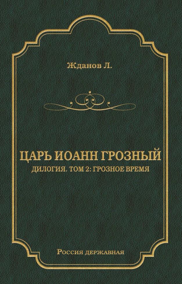 Лев Жданов Царь Иоанн Грозный. Дилогия. Т. 2: Грозное время q and q q964 202