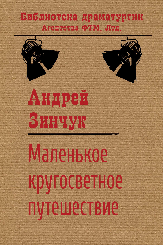 все цены на Андрей Зинчук Маленькое кругосветное путешествие онлайн