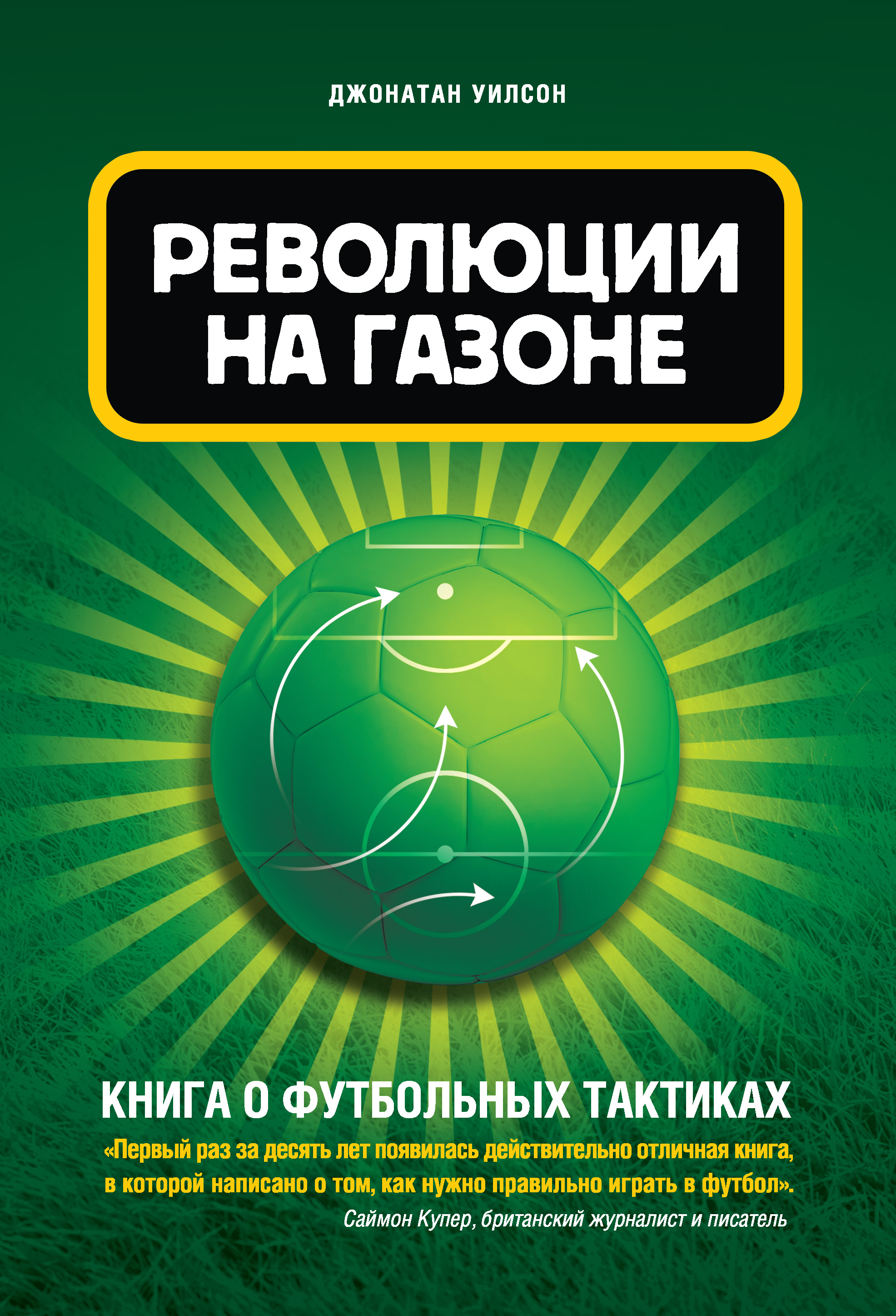 Джонатан Уилсон Революция на газоне. Книга о футбольных тактиках цены онлайн