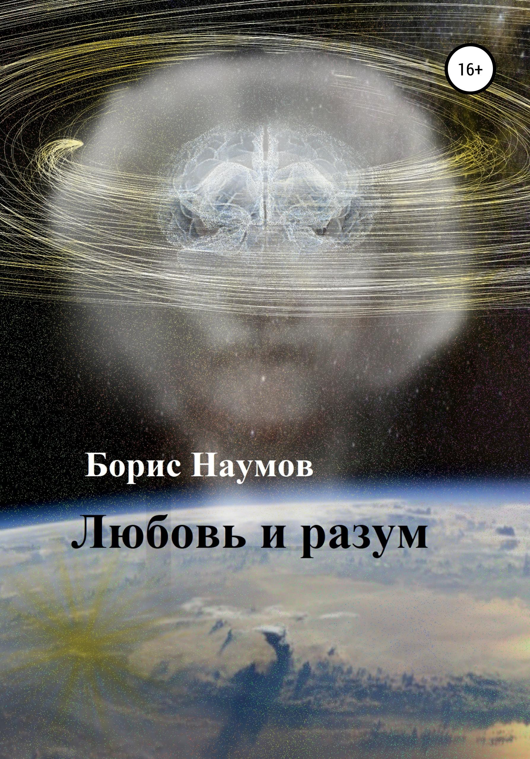 Борис Петрович Наумов Любовь и Разум борис петрович наумов только разум