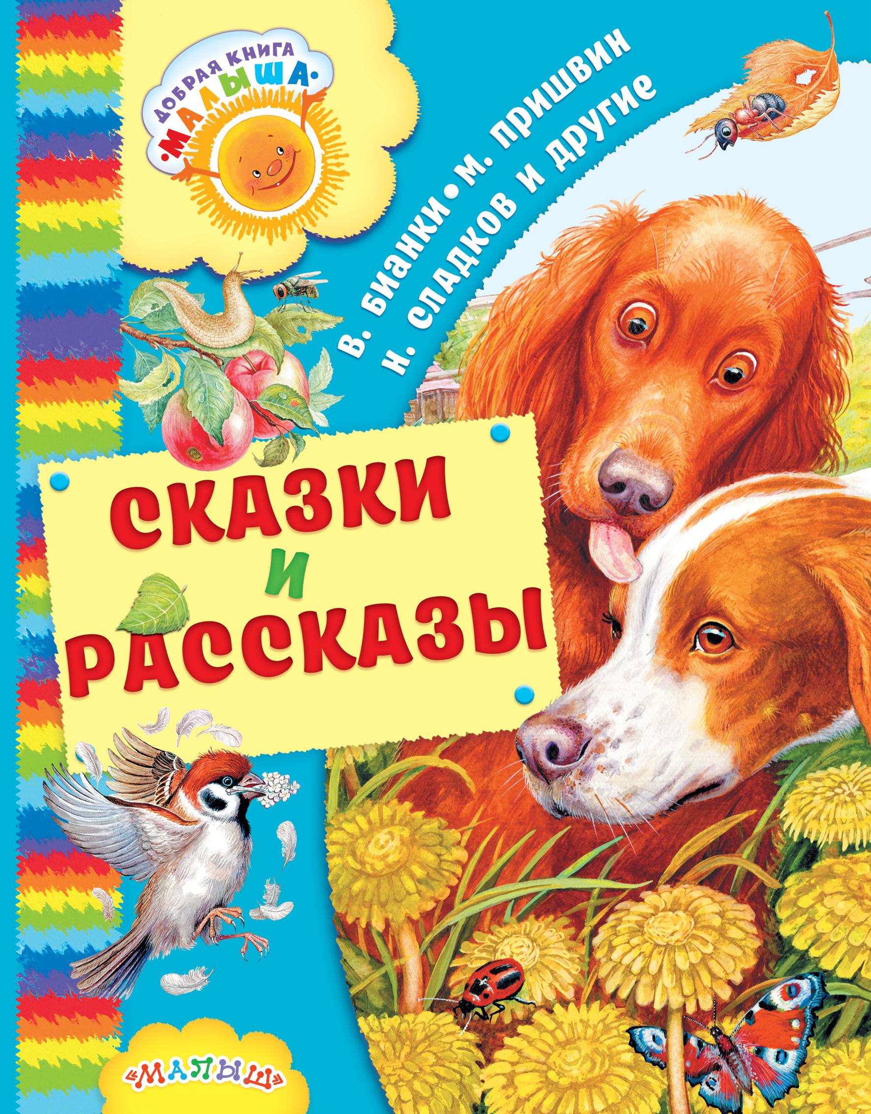 М. М. Пришвин Сказки и рассказы (сборник) м м пришвин лесные рассказы