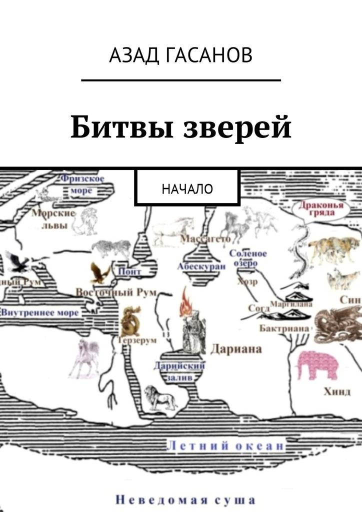 Азад Гасанов Битвы зверей. Начало степанищев а синхроническая таблица 9 20 вв россия запад восток