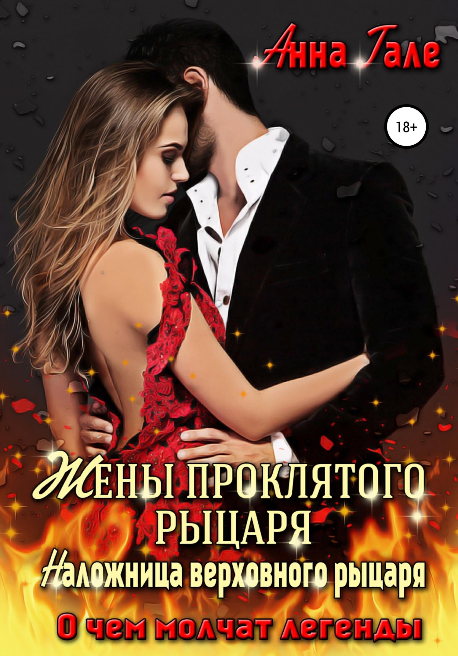 Анна Гале О чем молчат легенды. Жены проклятого рыцаря